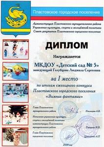 """1 Место в городском конкурсе """"Зимние фантазии"""""""