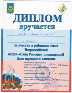 """Акция """"Окна России"""""""