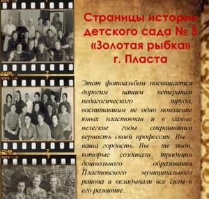 История ДОУ в фотографиях