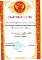 Благодарность Главы ПМР за лучшую теплицу (2016 г.)