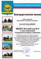 Благодарность Совета депутатов Пластовского городского поселения