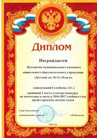 Диплом за 2 место в смотре-конкурсе по подготовке учреждения к новому учебному году (2016г.)