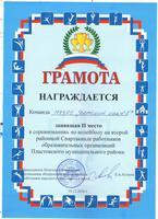 Второе место по волейболу на Второй районной Спартакиаде работников образовательных организаций ПМР