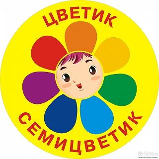 """Методическая академия """"Цветик-семицветик"""""""