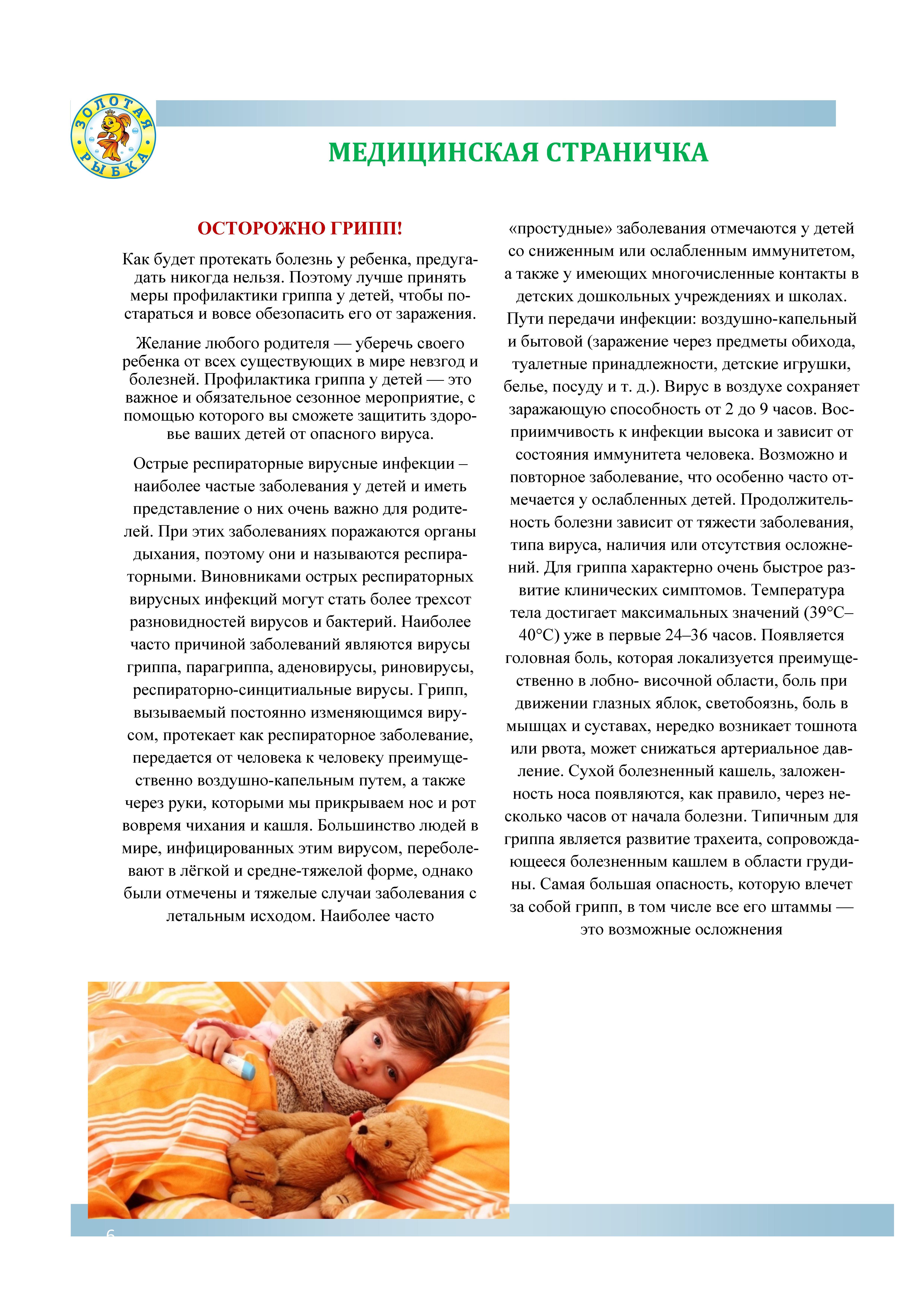 Вирусные заболевания у детей