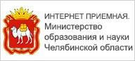 Министерство образования и науки Челябинской области - интернет приемная